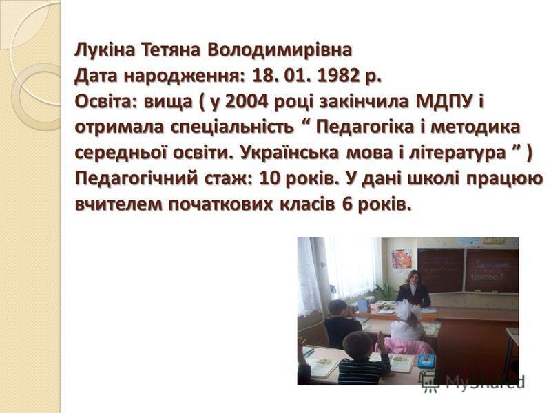 Портфоліо вчителя початкових класів Вільнянської ЗОШ l-III ступенів 1 Лукіної Тетяни Володимирівни м. Вільнянськ 2011 рік