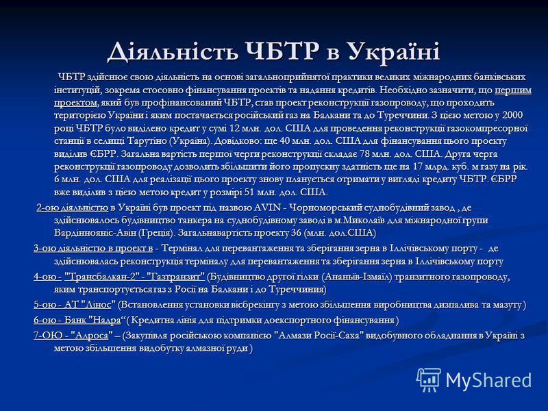 Діяльність ЧБТР в Україні ЧБТР здійснює свою діяльність на основі загальноприйнятої практики великих міжнародних банківських інституцій, зокрема стосовно фінансування проектів та надання кредитів. Необхідно зазначити, що першим проектом, який був про