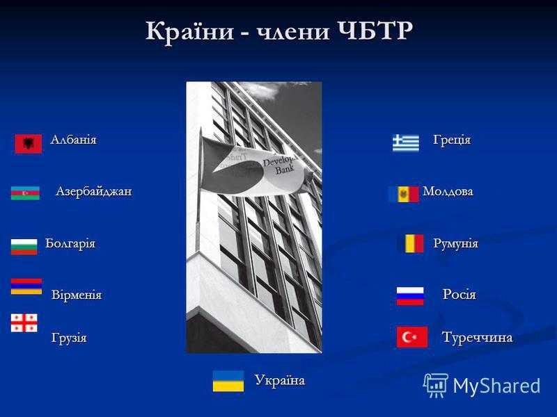Країни - члени ЧБТР Албанія Греція Албанія Греція Азербайджан Молдова Азербайджан Молдова Болгарія Румунія Болгарія Румунія Вірменія Росія Вірменія Росія Грузія Туреччина Грузія Туреччина Україна Україна