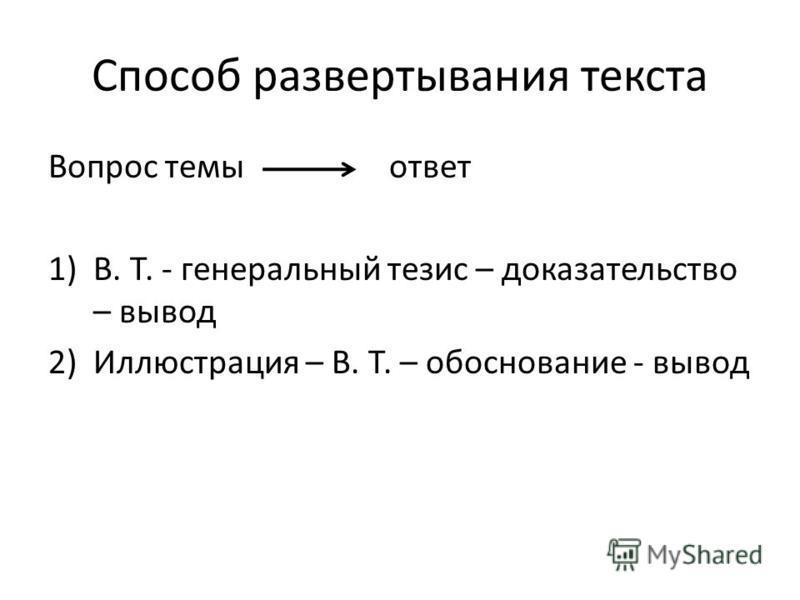 Способ развертывания текста Вопрос темы ответ 1)В. Т. - генеральный тезис – доказательство – вывод 2)Иллюстрация – В. Т. – обоснование - вывод