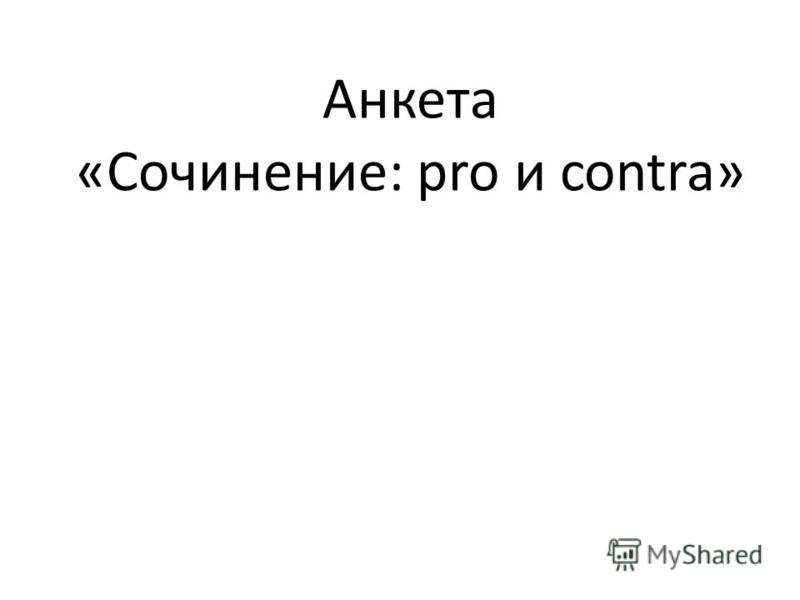 Анкета «Сочинение: pro и contra»