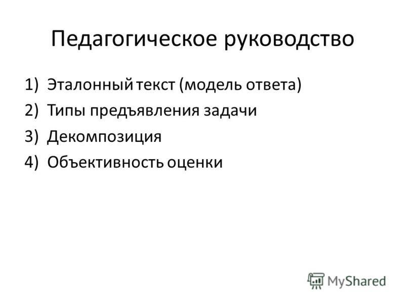 Педагогическое руководство 1)Эталонный текст (модель ответа) 2)Типы предъявления задачи 3)Декомпозиция 4)Объективность оценки