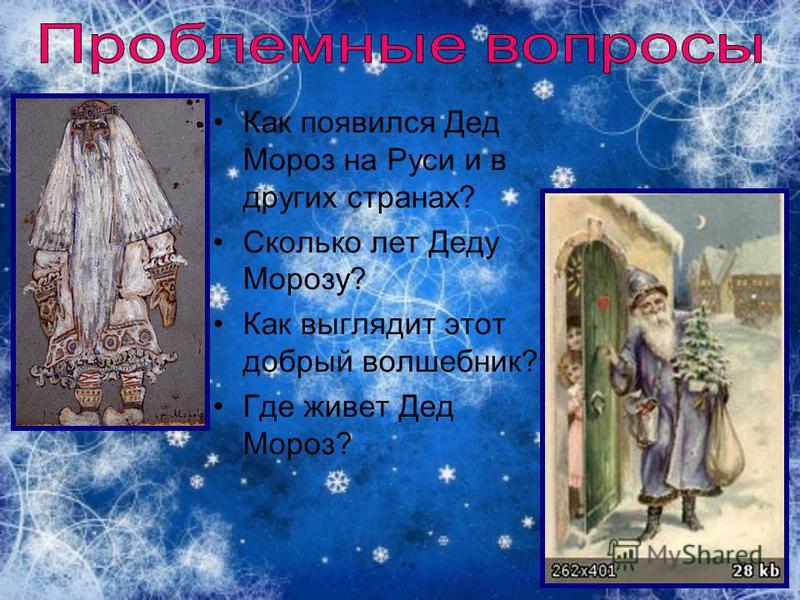 Как появился Дед Мороз на Руси и в других странах? Сколько лет Деду Морозу? Как выглядит этот добрый волшебник? Где живет Дед Мороз?