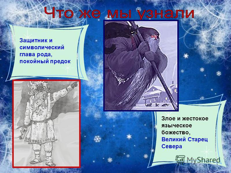 Злое и жестокое языческое божество, Великий Старец Севера Защитник и символический глава рода, покойный предок