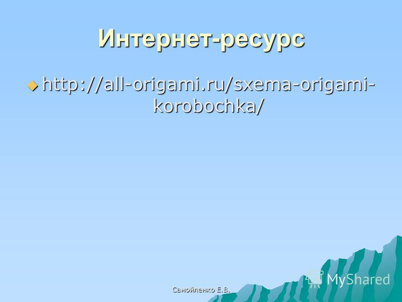 http://all-origami.ru/sxema-origami- korobochka/ http://all-origami.ru/sxema-origami- korobochka/ Интернет-ресурс