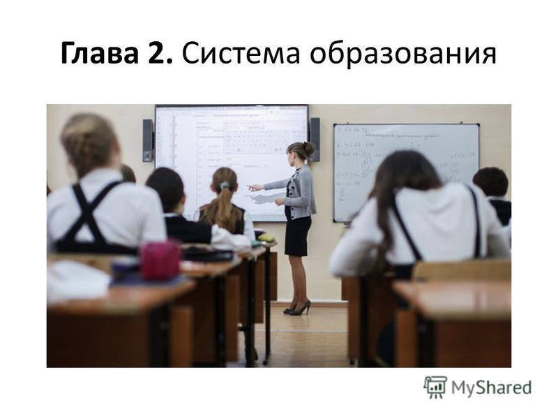 Глава 2. Система образования