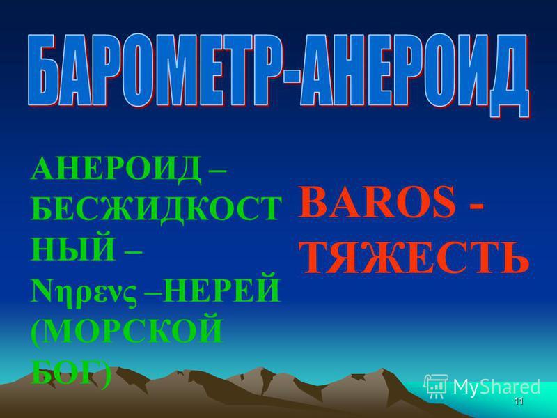 11 BAROS - ТЯЖЕСТЬ АНЕРОИД – БЕСЖИДКОСТ НЫЙ – Νηρενς –НЕРЕЙ (МОРСКОЙ БОГ)