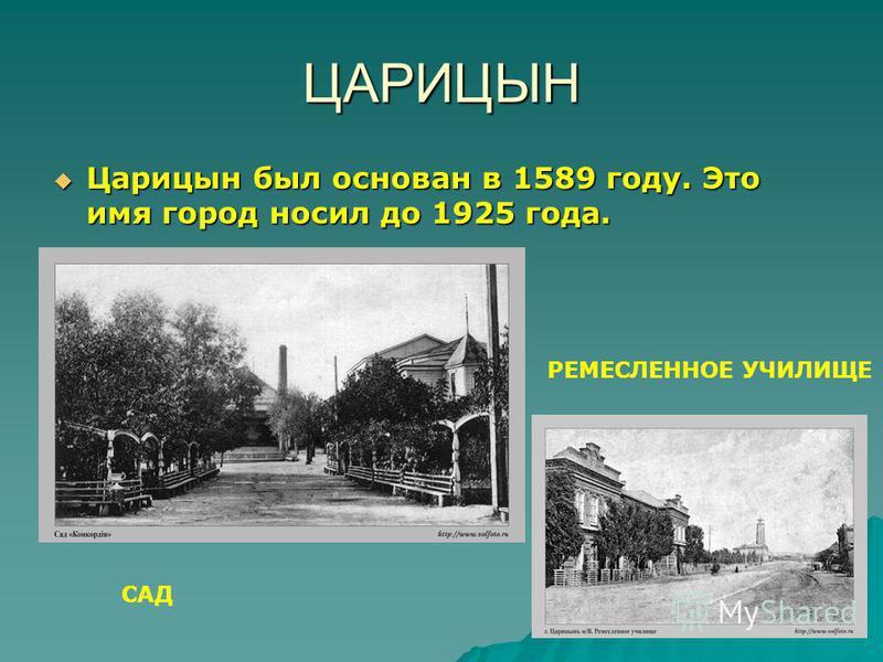 ЦАРИЦЫН Царицын был основан в 1589 году. Это имя город носил до 1925 года. Царицын был основан в 1589 году. Это имя город носил до 1925 года. САД РЕМЕСЛЕННОЕ УЧИЛИЩЕ