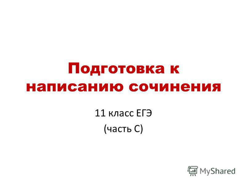 Подготовка к написанию сочинения 11 класс ЕГЭ (часть С)