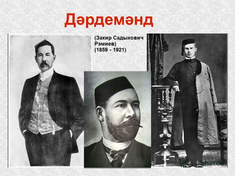 (Закир Садыкович Рэмиев) (1859 - 1921) Дәрдемәнд