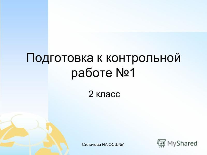 Силичева НА ОСШ1 Подготовка к контрольной работе 1 2 класс