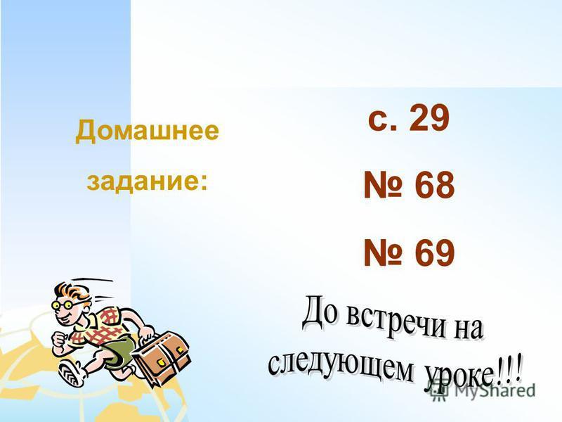 Домашнее задание: с. 29 68 69