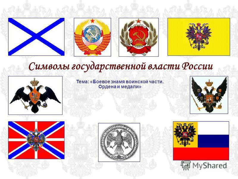 Символы государственной власти России Тема: «Боевое знамя воинской части. Ордена и медали»