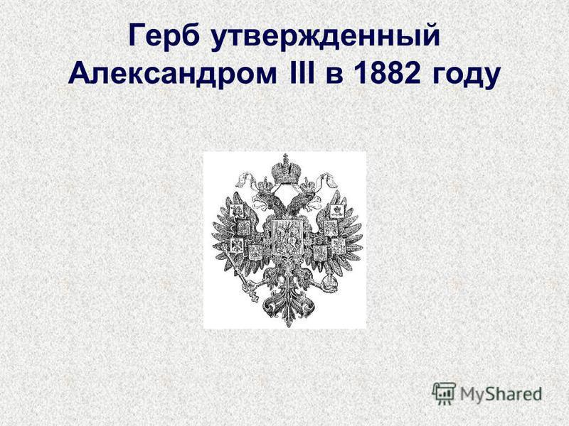 Герб утвержденный Александром III в 1882 году