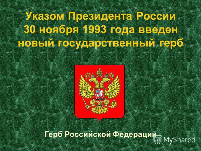 Указом Президента России 30 ноября 1993 года введен новый государственный герб Герб Российской Федерации