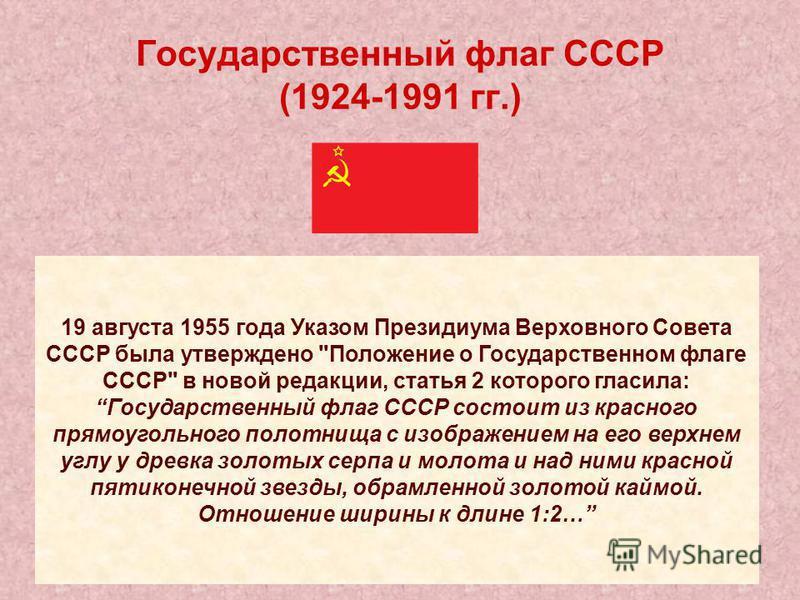 Государственный флаг СССР (1924-1991 гг.) 19 августа 1955 года Указом Президиума Верховного Совета СССР была утверждено