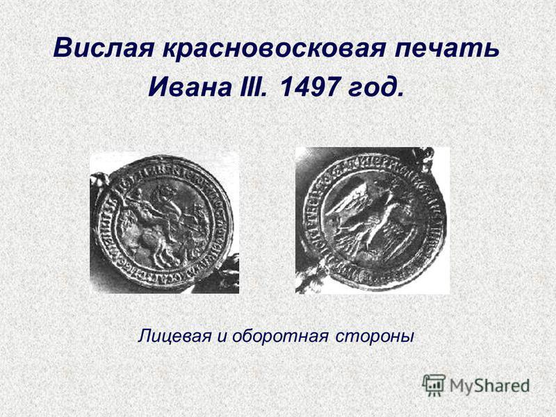 Вислая красно восковая печать Ивана III. 1497 год. Лицевая и оборотная стороны