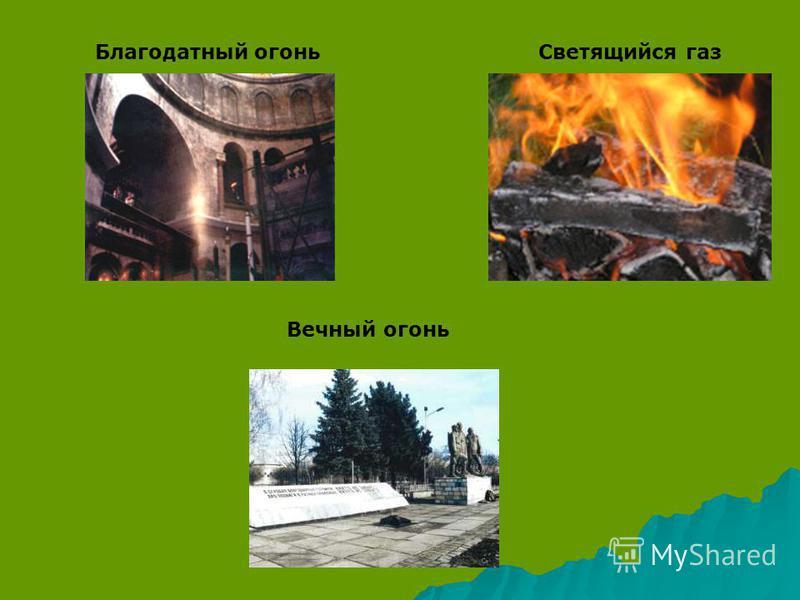 Благодатный огонь Светящийся газ Вечный огонь