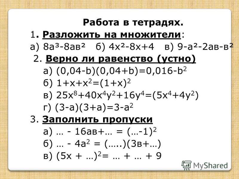 Ответы к разноуровневой самостоятельной работе. Тест 2 (НА «4») 1Б 2Б 32 Тест 3 (НА «5») 1А 2А 3В 42,4 Тест 1 (НА «3») 1А 2Б 3В