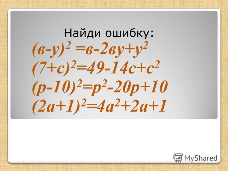 Устный счёт : 4 2 ; 0,5 2 ; (1/2) 2 ;10 2 ; (3/4) 2 ; 1 3 ; 2 3 ; 5 3 ; 0,4 3 ; (2/3) 3.