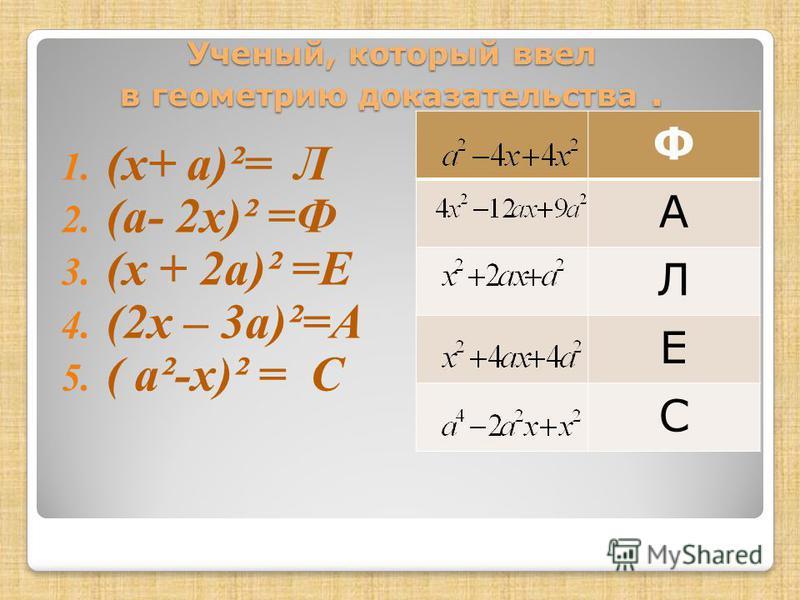 Найди ошибку: (в-у) 2 =в-2 ву+у 2 (7+с) 2 =49-14 с+с 2 (р-10) 2 =р 2 -20 р+10 (2 а+1) 2 =4 а 2 +2 а+1
