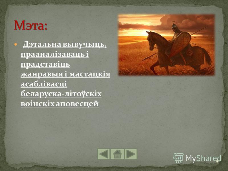4 Дэтальна вывучыць, прааналізаваць і прадставіць жанравыя і мастацкія асаблівасці беларуска-літоўскіх воінскіх аповесцей