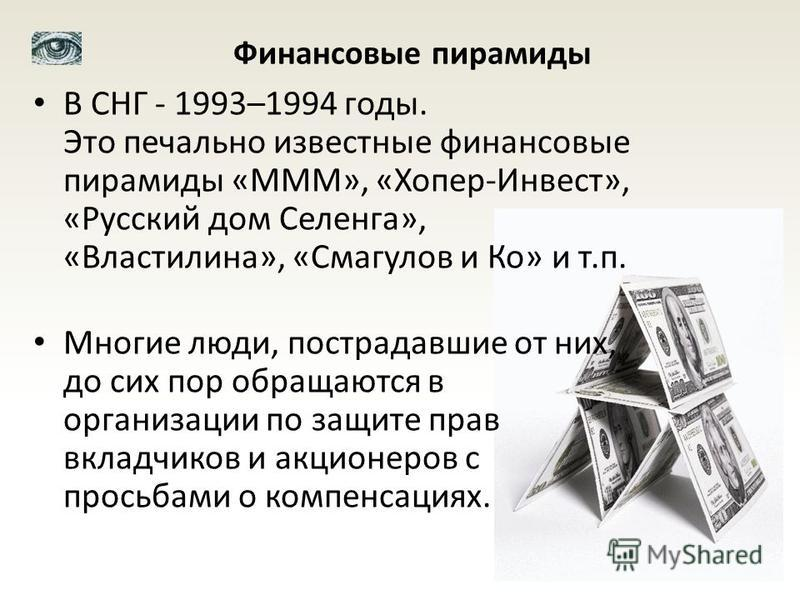 В СНГ - 1993–1994 годы. Это печально известные финансовые пирамиды «МММ», «Хопер-Инвест», «Русский дом Селенга», «Властилина», «Смагулов и Ко» и т.п. Многие люди, пострадавшие от них, до сих пор обращаются в организации по защите прав вкладчиков и ак