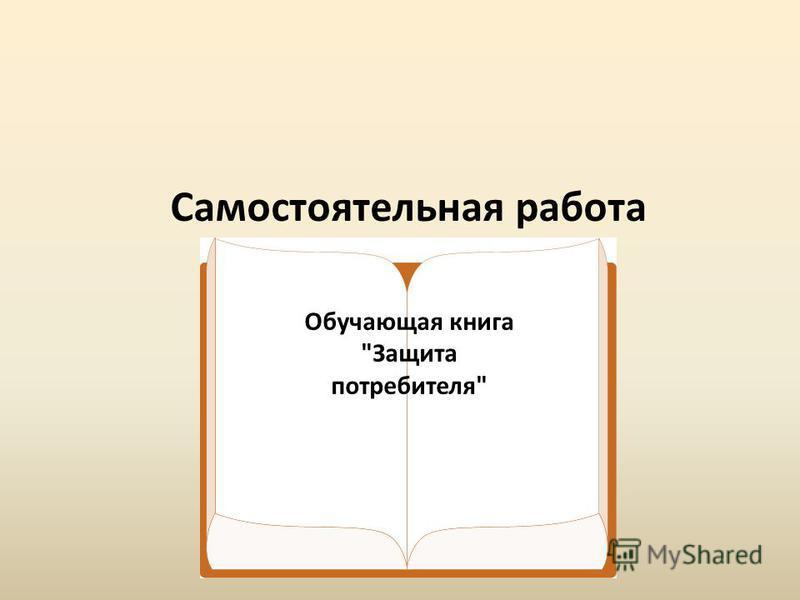 Самостоятельная работа Обучающая книга Защита потребителя