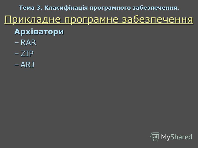 Прикладне програмне забезпечення Архіватори –RAR –ZIP –ARJ Тема 3. Класифікація програмного забезпечення.