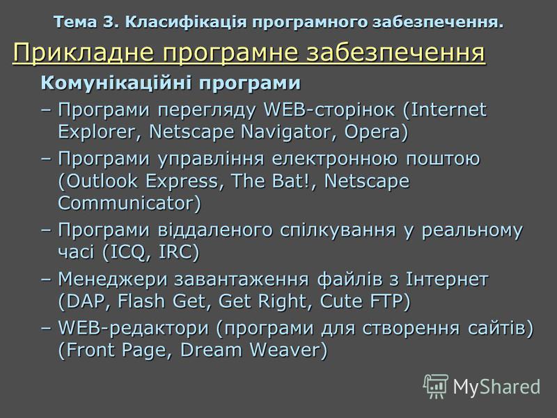 Прикладне програмне забезпечення Комунікаційні програми –Програми перегляду WEB-сторінок (Internet Explorer, Netscape Navigator, Opera) –Програми управління електронною поштою (Outlook Express, The Bat!, Netscape Communicator) –Програми віддаленого с