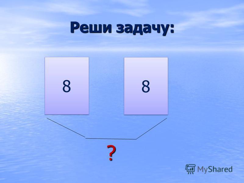 Реши задачу: ? 8 8 8 8