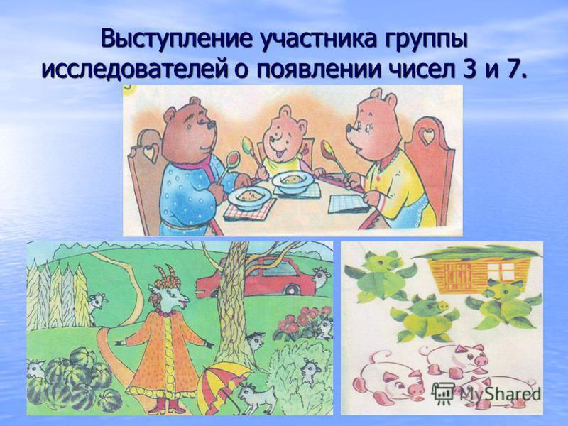 Выступление участника группы исследователей о появлении чисел 3 и 7.