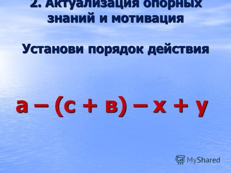 2. Актуализация опорных знаний и мотивация Установи порядок действия а – (с + в) – х + у