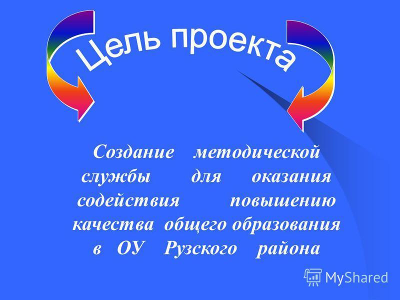 Создание методической службы для оказания содействия повышению качества общего образования в ОУ Рузского района