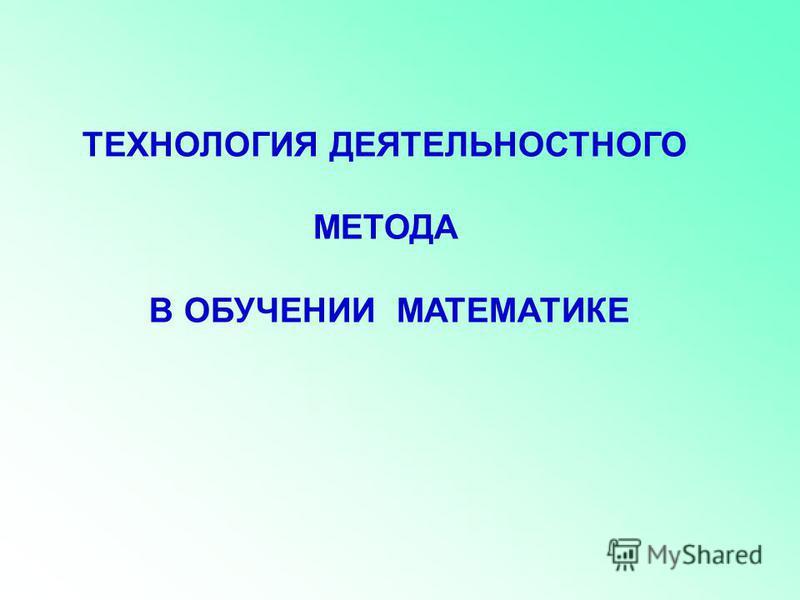 ТЕХНОЛОГИЯ ДЕЯТЕЛЬНОСТНОГО МЕТОДА В ОБУЧЕНИИ МАТЕМАТИКЕ