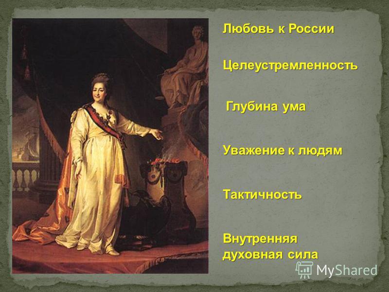Любовь к России Целеустремленность Глубина ума Уважение к людям Тактичность Внутренняя духовная сила