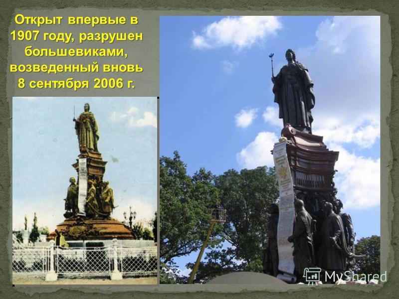 Открыт впервые в 1907 году, разрушен большевиками, возведенный вновь 8 сентября 2006 г.