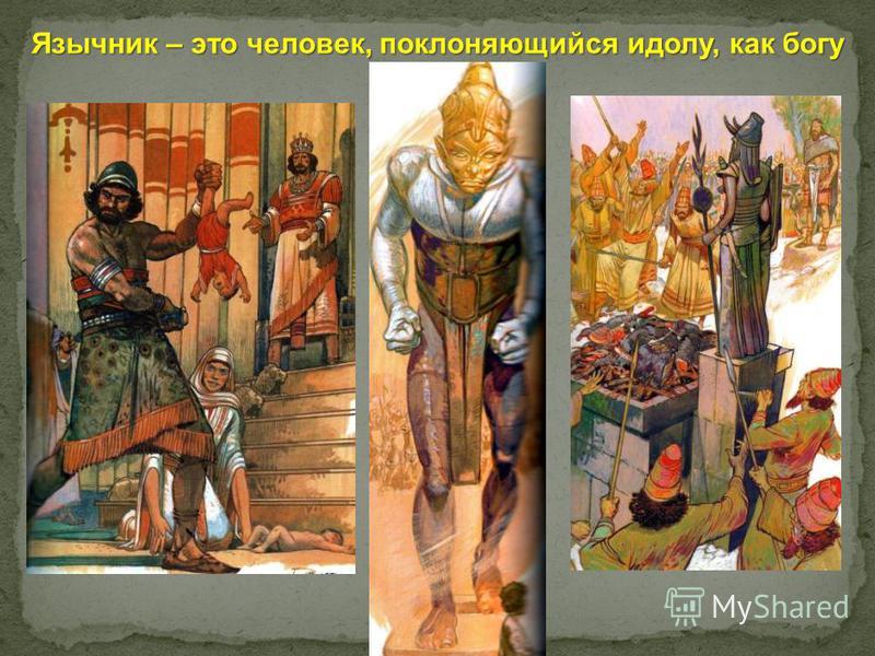 Язычник – это человек, поклоняющийся идолу, как богу