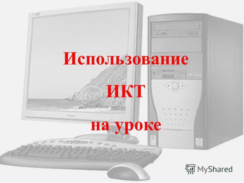 Использование ИКТ на уроке