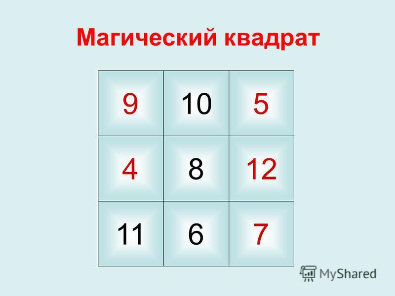 Магический квадрат 910 8 116 5 4 7 12