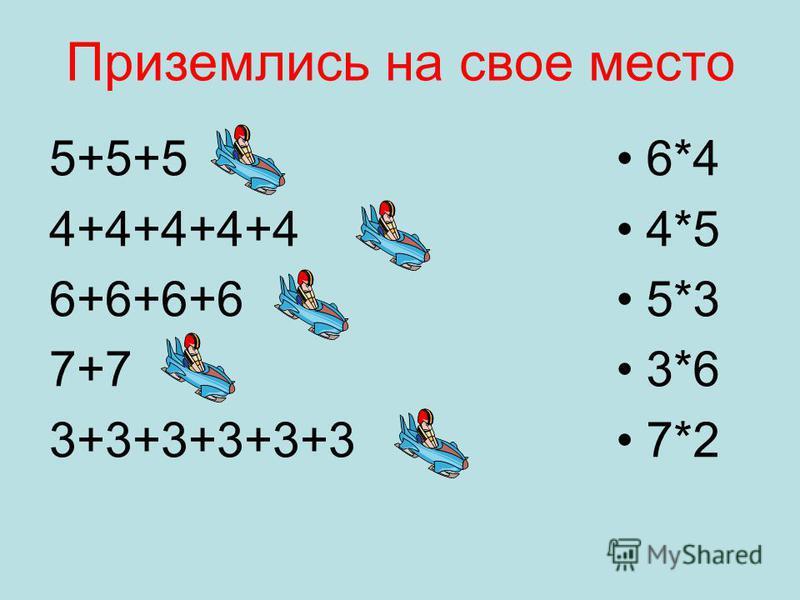 Приземлись на свое место 5+5+5 4+4+4+4+4 6+6+6+6 7+7 3+3+3+3+3+3 6*4 4*5 5*3 3*6 7*2