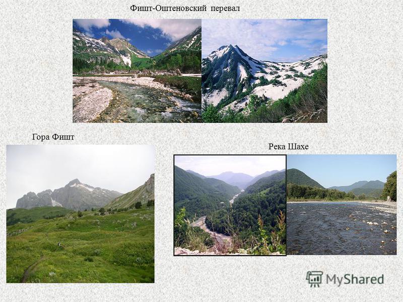 Фишт-Оштеновский перевал Гора Фишт Река Шахе
