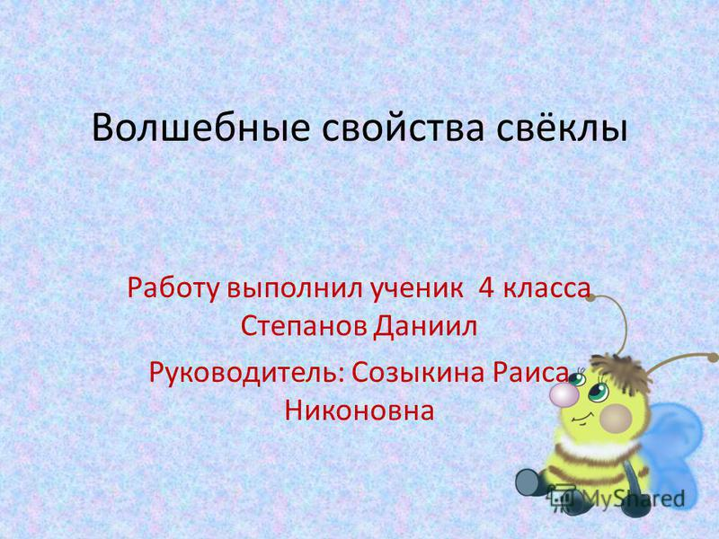 Волшебные свойства свёклы Работу выполнил ученик 4 класса Степанов Даниил Руководитель: Созыкина Раиса Никоновна