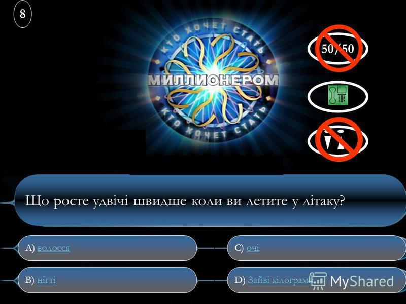 Який Україна має кордон з Росією? A) 2000км2000км B) 4000км4000км С) 1500км1500км D) 1600км1600км 50/50 7