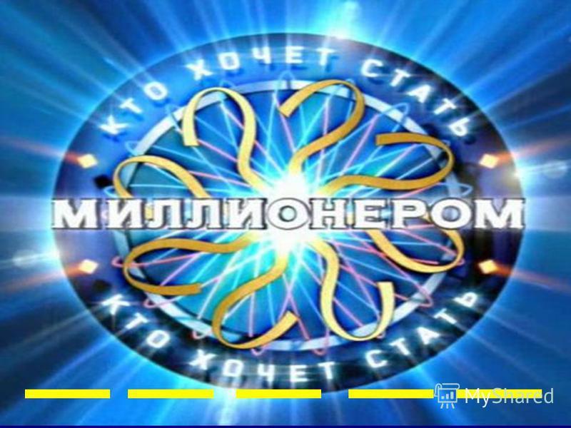 Гра: Хто хоче стати мільйонером Войтюк Тетяна 15Г