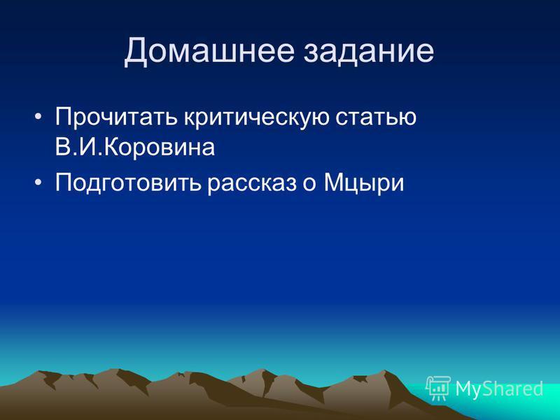 Домашнее задание Прочитать критическую статью В.И.Коровина Подготовить рассказ о Мцыри