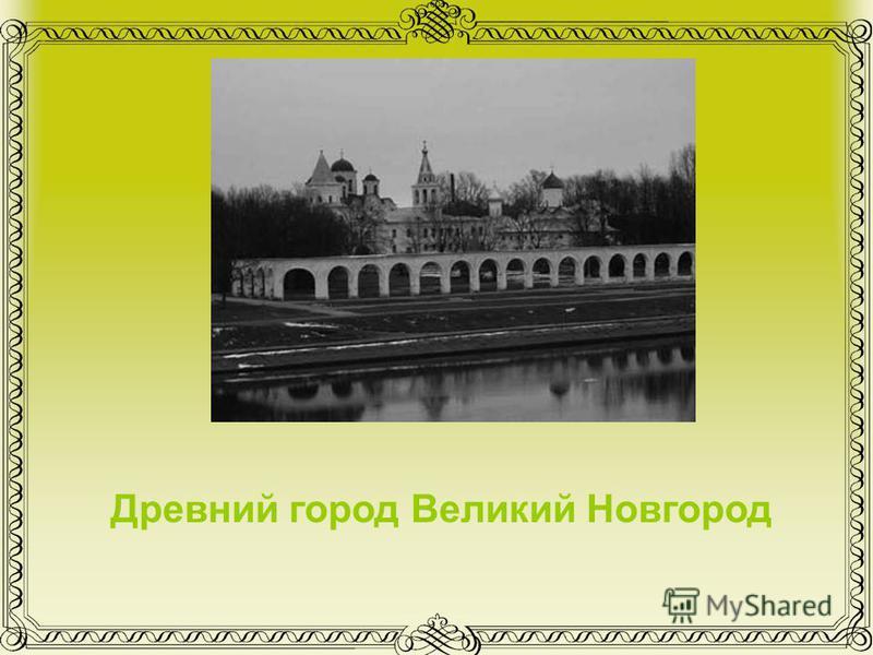 Древний город Великий Новгород