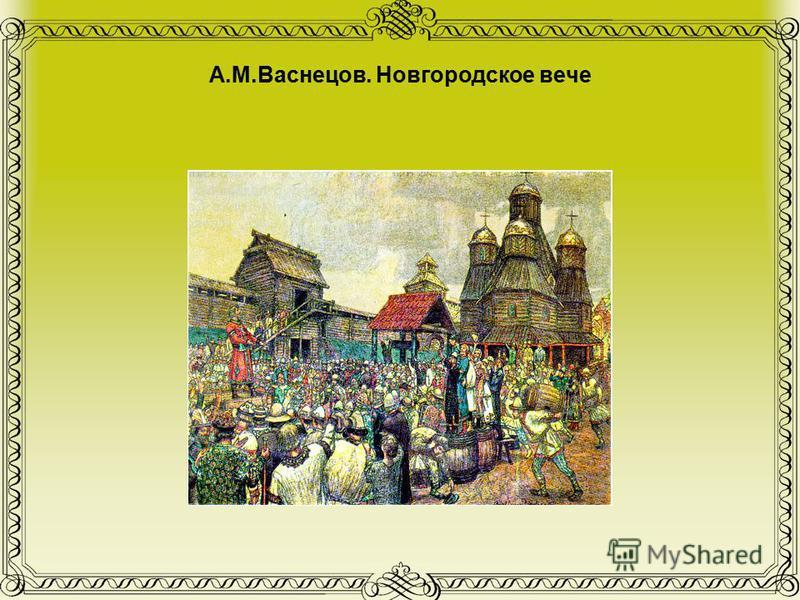 А.М.Васнецов. Новгородское вече