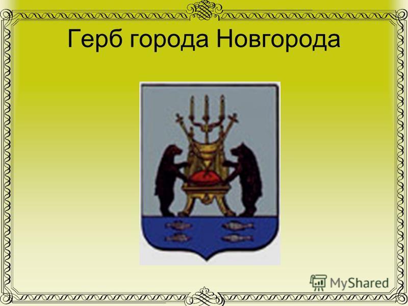Герб города Новгорода