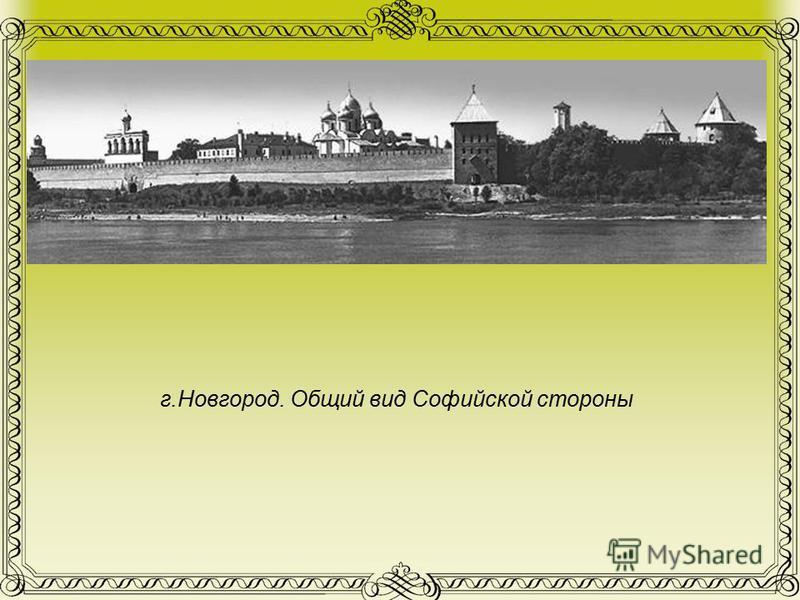 г.Новгород. Общий вид Софийской стороны